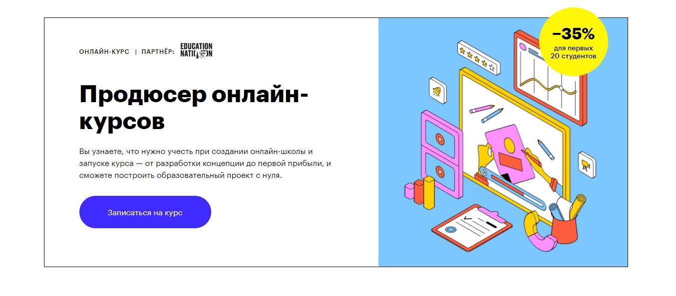 Записаться на курс «Продюсер онлайн-курсов» от Skillbox