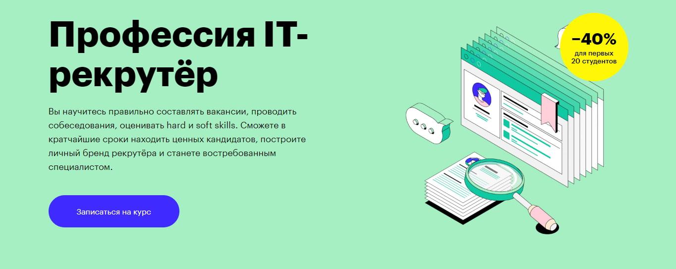 Записаться на курс «Профессия IT-рекрутер» от Skillbox