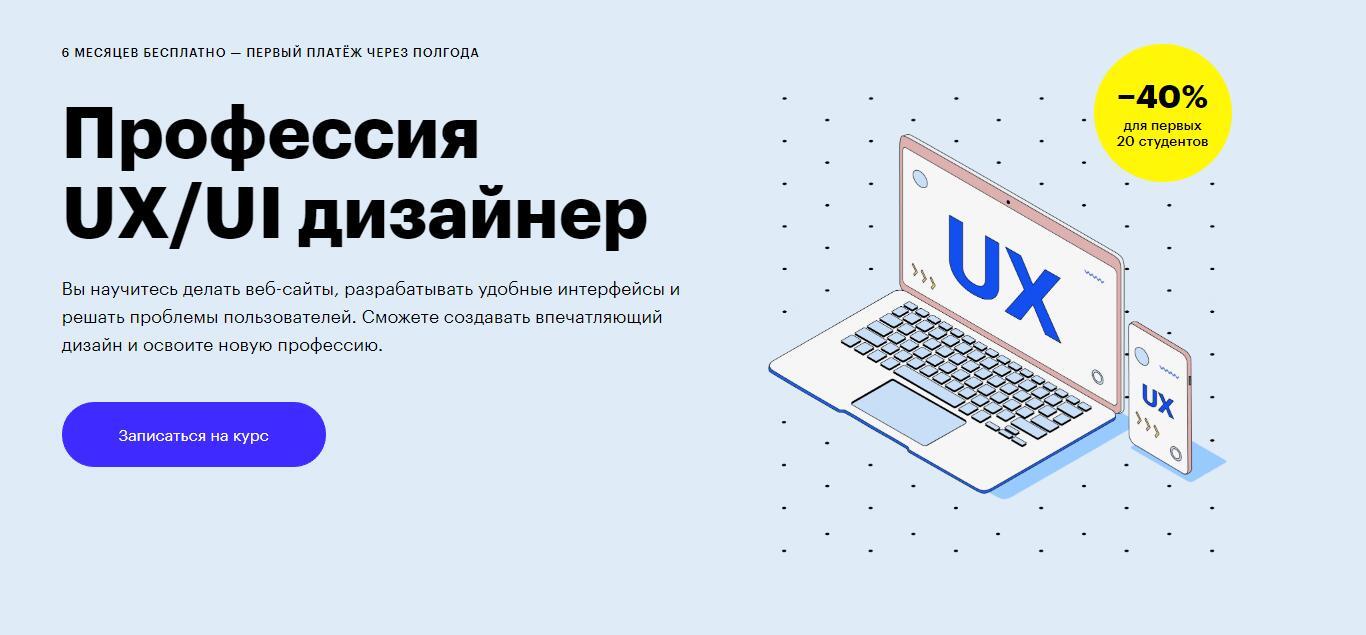 Записаться на курс «Я – UX / UI дизайнер – PRO» от Skillbox