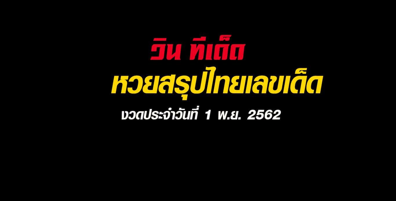 หวยสรุปไทยเลขเด็ด