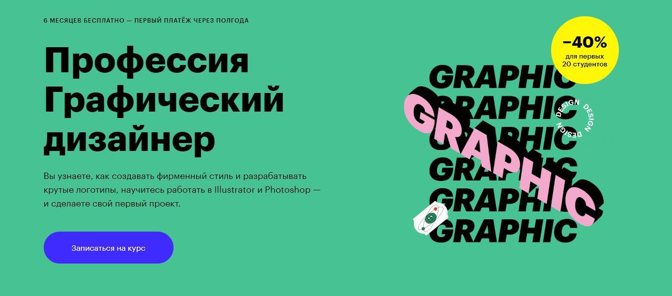 Записаться на курс «Профессия графический дизайнер» от Skillbox