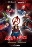 Avengers Endgame 2019 1 دانلود avenger endgame