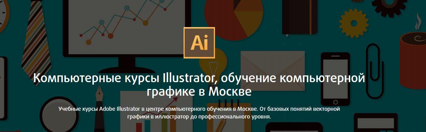 Записаться на курс «Adobe Illustrator CS6» от IT-Курс