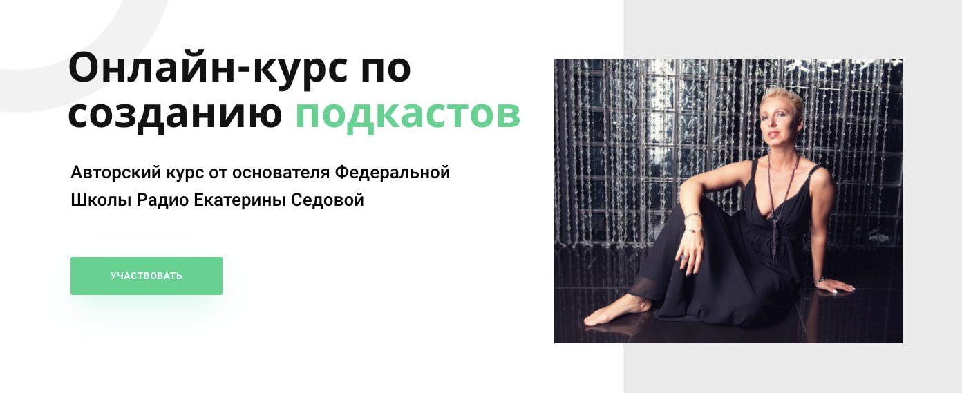 Курс по созданию подкастов от Екатерины Седовой