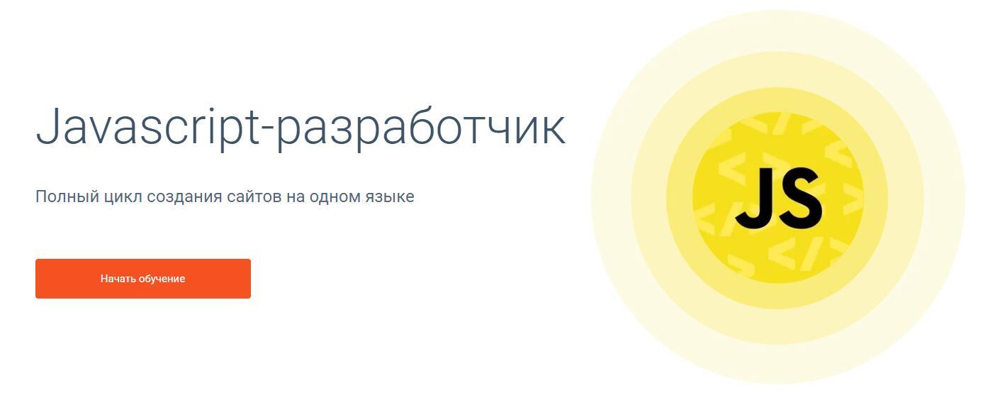 Курс «Javascript-разработчик» от Geekbrains.ru