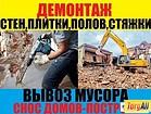 demontazh-sten-polov-balkonov-snos-slom-vyvoz