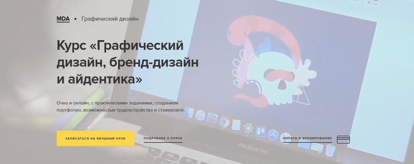 Записаться на курс «Графический дизайн, бренд-дизайн и айдентика» от Moscow Digital Academy