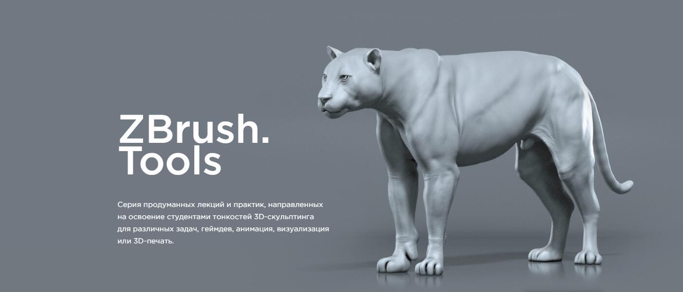 Записаться на курс «ZBrush.Projects» от Zbrush3D