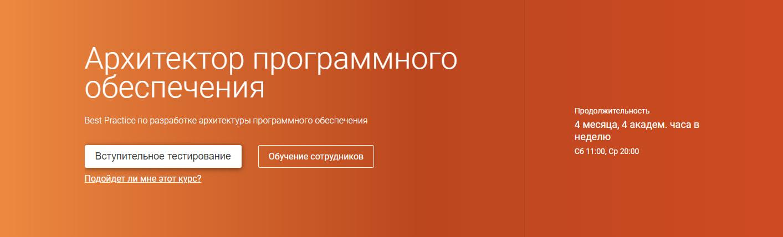 Записаться на курс «Архитектор программного обеспечения» от Otus