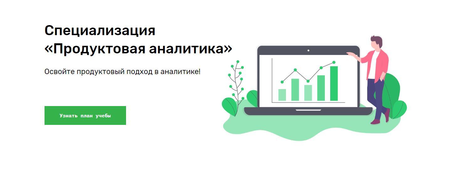 Записаться на курс «Продуктовая аналитика» от Skillfactory