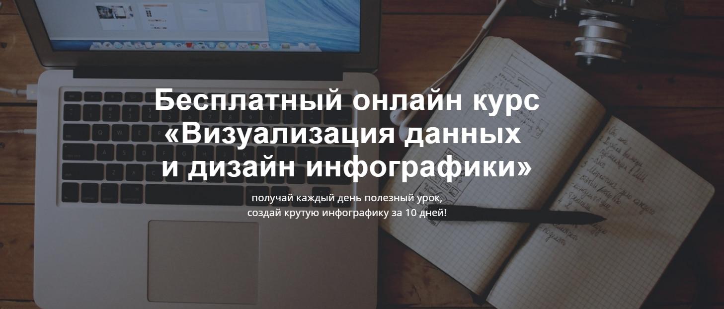 Онлайн-курс «Визуализация данных и дизайн инфографики» от SkillsUp