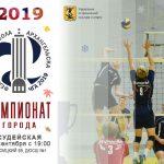 Чемпионат Архангельска 2019