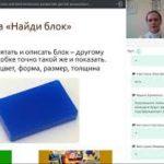 Запись вебинара о блоках Дьенеша