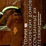 книги про Москву Самые известные книги о Москве которые можно купить сейчас. Самые известные книги о Москве которые можно купить сейчас 58765500 150x150