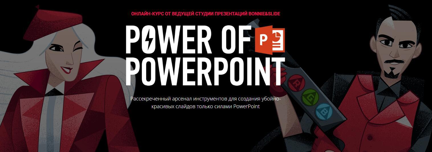 Записаться на курс Power of PowerPoint от Bonnie&Slide