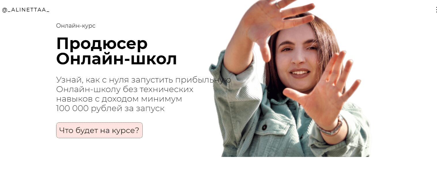Записаться на курс «Продюсер онлайн-школ» от alinetta.work