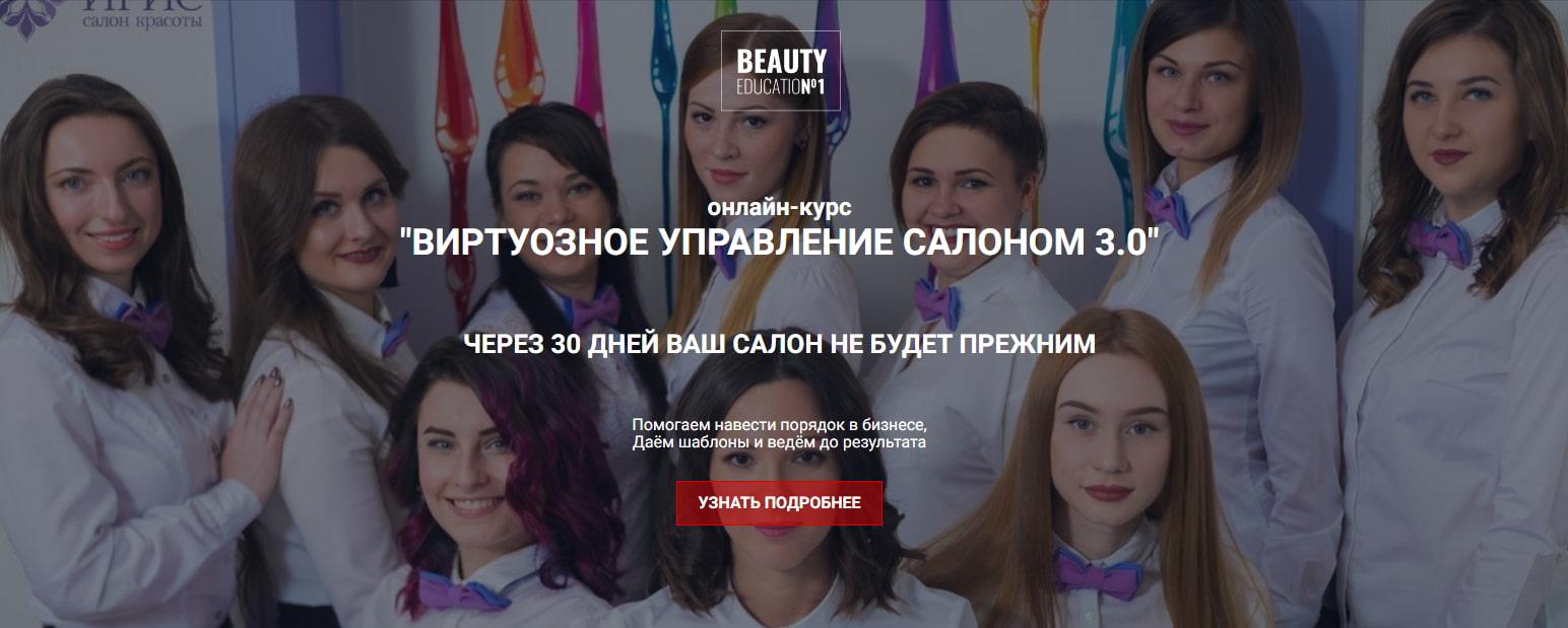 Записаться на курс «Виртуозное управление салоном 3.0» от Beauty Education №1