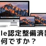 Appleの認定整備済製品って何?そのメリット&デメリットを知りMac製品を安く・お得に買う方法