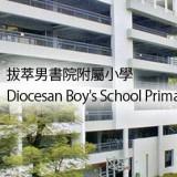 拔萃男書院附屬小學開放日2020 [19/1/2020]