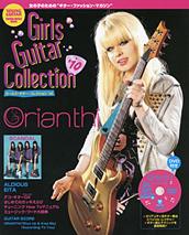 ガールズ・ギター・コレクション '10(DVD付)