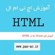 فرم (Form) ها در HTML
