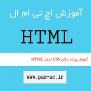 آموزش پیاده سازی CSS درون HTML