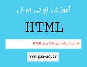 نحوه استفاده css درون html