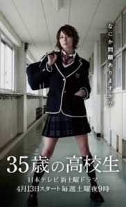 35-sai no Koukousei: Drama Anti Bullying di Sekolah