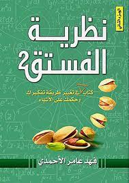 la théorie des pistaches
