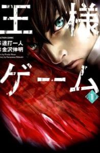 Cover manga Kings Game 1