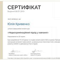 Сертифікат «Недискримінаційний підхід у навчанні»