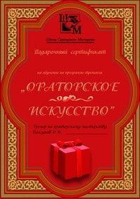 Подарочный сертификат школы ораторского искусства