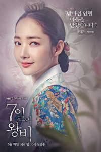 Tentang Drama Korea Queen For Seven Days (KBS2, 2017)