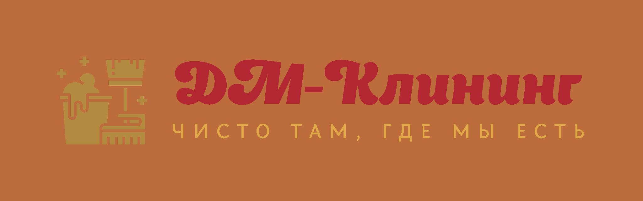 ДМ Клининг