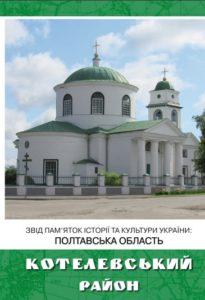 Звід пам'яток історії та культури України: Полтавська область