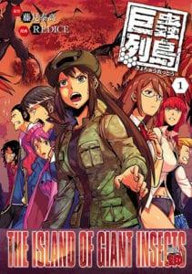 Cover manga Kyochuu Rettou volume 1