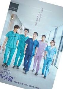 Tentang Drakor Hospital Playlist (tvN, 2020)