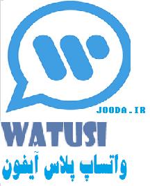 نصب واتساپ واتوسی آیفون