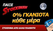 Stoiximan-miden-gkaniota