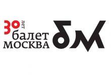 Photo of «Гоголь-центр» 6 ноября представит специальную программу, посвященную 30-летию театра «Балет Москва» «Гоголь-центр» 6 ноября представит специальную программу, посвященную 30-летию театра «Балет Москва» «Гоголь-центр» 6 ноября представит специальную программу, посвященную 30-летию театра «Балет Москва»                           220x150