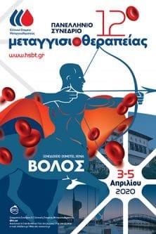 12ο Πανελλήνιο Συνέδριο Μεταγγισιοθεραπείας | Era Ltd Congress Organizer