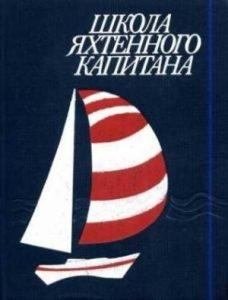 Леонтьев. Школа яхтенного капитана