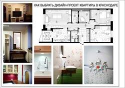 Красивый дизайн-проект