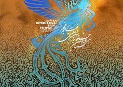 سی و دومین دوره جشنواره فیلم فجر