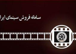 سمفا - سامانه فروش سینمای ایران