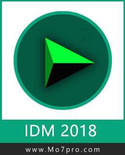 برنامج IDM