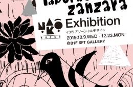 adfwebmagazine_Laboratorio_Zanzara