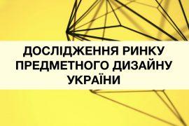Открытие первого в Украине монобрендового салона Giorgetti