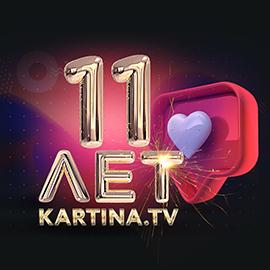 Kartina TV 11 лет