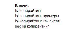 Как писать тексты LSI-тексты - собираем ключи из Yandex Wordstat